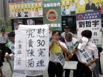基進側翼議員候選人到楊秋興競選總部前開記者會叫罵