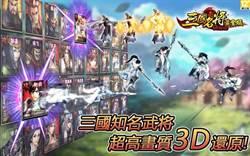 網龍宣布聯運《三國名將Online》24日強推黃金版 官網火力全開同步上線!