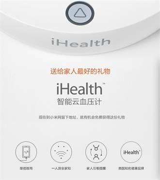 小米進軍智慧醫療領域 開賣血壓計
