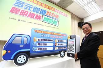 營業用車輛使用牌照稅 10月1日開徵