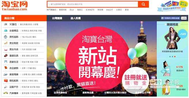 iPhone 6即將於26日開賣,相關週邊一舉登上淘寶台灣熱銷榜。(節自淘寶台灣)