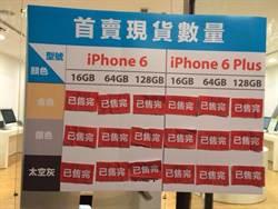果粉就愛大容量 iPhone 6 Plus 128GB最快完售
