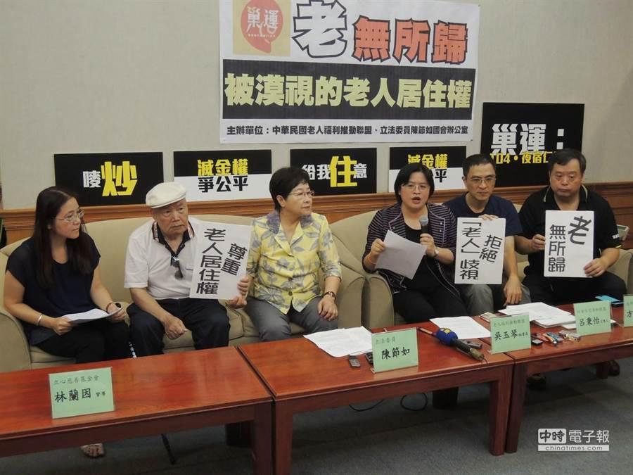 針對獨居老人「租不到房」的困境,中華民國老人福利推動聯盟今年九月也在立法院召開「『老』無所歸─被漠視的老人居住權」記者會。(理財周刊提供)