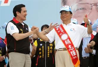 胡志強山海屯競選總部成立 馬總統:忌妒台中市民有好市長