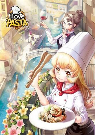 《I Love Pasta全民餐廳》登錄活動起跑 註冊有機會獲得限量虛寶