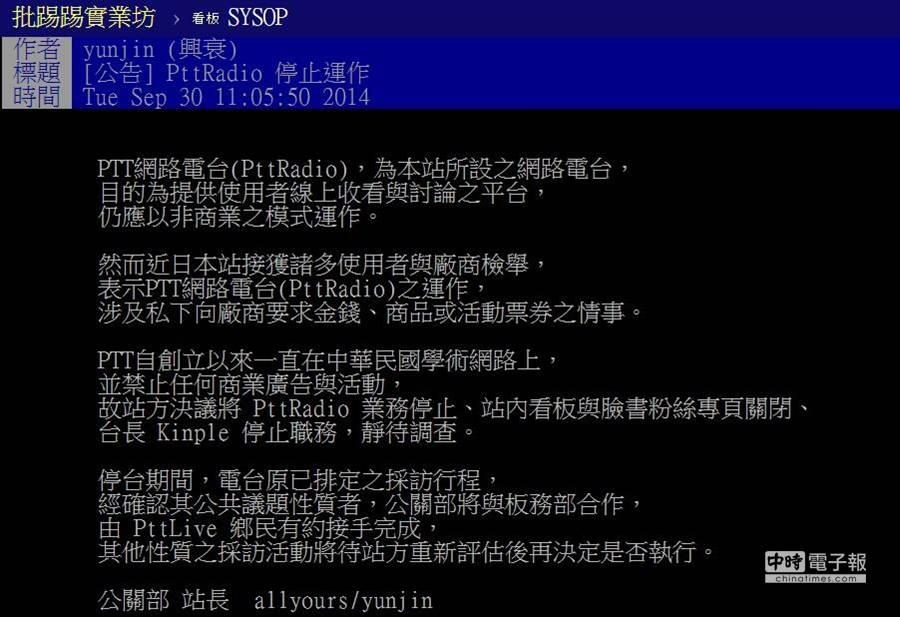 九合一選舉見證了網路世代的新媒體威力。圖為電台關站站方公告全文。(取自PTT)