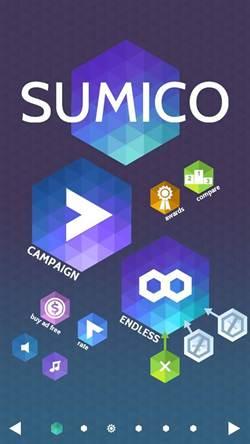 《Sumico》考驗你加減乘除有沒有學好!
