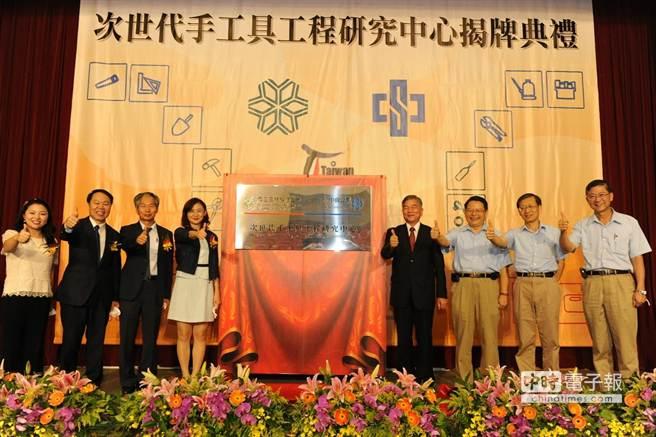 中鋼與雲科大昨日舉行「次世代手工具工程研究中心」揭牌典禮。(圖/中鋼提供)