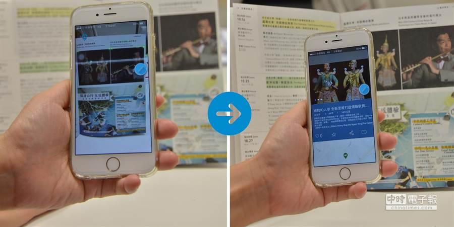 前瞻所運用圖片辨識技術,讓遊客只要使用APP掃描手冊上的圖片,即可觀看更多媒體影音資訊,讓活動介紹以創新互動的方式,為遊客深度導覽。(資策會提供)