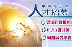 誠徵社群編輯、UI/UX設計師、網路廣告業務