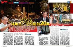 反土增稅 自由時報轟垮王建煊 林榮三炒樓亂台20年