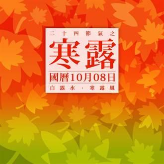《24節氣之寒露》國曆十月八日
