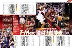 NBA傳奇球星夢幻賽 T-Mac造就1號傳奇
