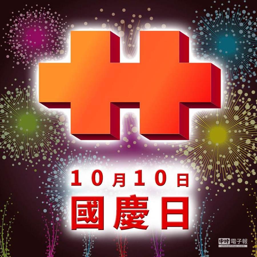 今天是中華民國103年的國慶日「雙十節」。(中時電子報製圖)