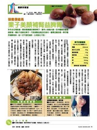 營養價值高 栗子美顏補腎益脾胃