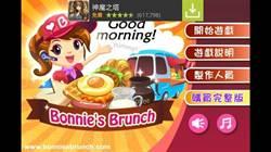 《邦妮的早午餐》開著餐車 邊賣餐點邊遊世界