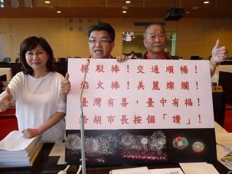 林佳龍阻擾國慶焰火  議員抨擊唱衰台中