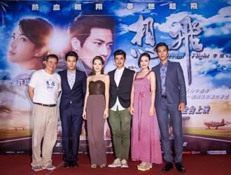 電影《想飛》首映會 多名影星出席