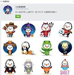 Facebook貼圖商店 萬聖節小企鵝超應景的♥