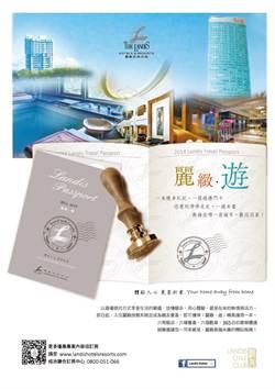 麗緻推旅遊護照專案 集滿享四折優惠