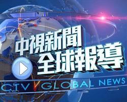 「中視新聞全球報導」線上直播-20141015