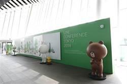 「LINE Conference Tokyo 2014」新事業佈局發表