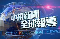 「中視新聞全球報導」線上直播-20141016
