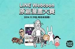 「LINE Webtoon 原創漫畫大賽」說明會 即日起開放報名
