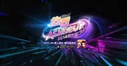 慶周年!《戀舞亞洲盃2014》電競x演唱 亞洲六強齊爭冠 10/17起線上報名