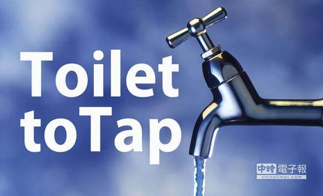 新加坡早在2003年就積極推動從「馬桶廢汙水純化為自來水」(toilet to tap)的「新水」(NEWater)計畫。(圖取自toilet to tap官網)