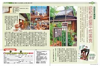 古民家花園咖啡 昭和老屋平成美食