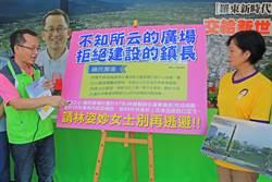 羅東鎮民廣場計畫夭折 藍綠交鋒