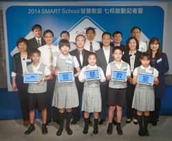 三星捐助7所小學 成立智慧教室