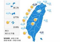 【明日天氣預報】2014年10月23日白天氣象觀測