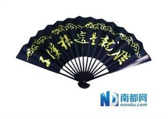山寨创意? 北京故宫推「朕就是这样汉子」折扇