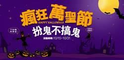 歡慶萬聖節 淘寶網台灣搞怪商品熱銷