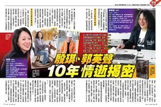 殷琪、郭英聲 10年情逝揭密