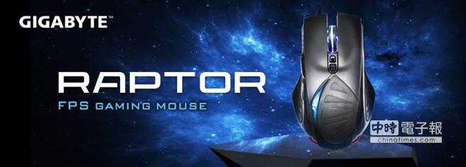 技嘉Raptor光學引擎電競滑鼠。(圖/廠商提供)