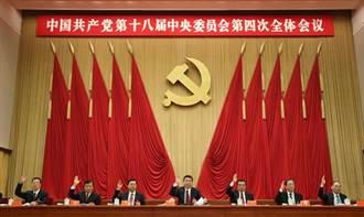 中共四中推憲政 明定憲法日