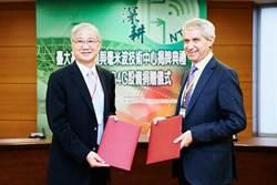 臺大電信所技術中心揭牌 是德科技捐贈設備