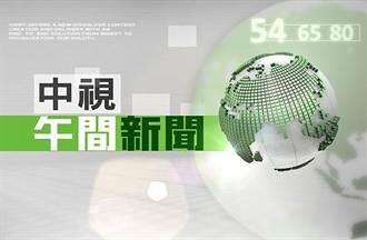中視「午間新聞」線上直播-20141030