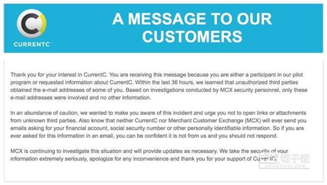 CurrentC發給參與服務試用計畫者的電郵通知。(圖/Appleinsider)