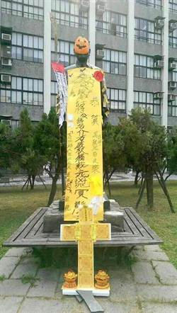 蔣公誕辰紀念日 輔大學生再惡搞銅像
