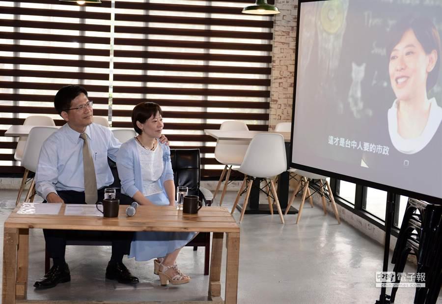 民進黨台中市長候選人林佳龍昨天推出最新競選CF,打出夫人牌,請太座廖婉如談丈夫。(林欣儀攝)