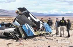 太空客機失事原因 「安全裝置過早啟動」