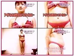 曾上減肥節目!綾瀨遙肉肉女造型出土