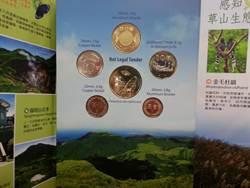陽明山國家公園套幣  12日開賣
