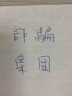 婦寫紙條求救子 機警行員阻詐騙