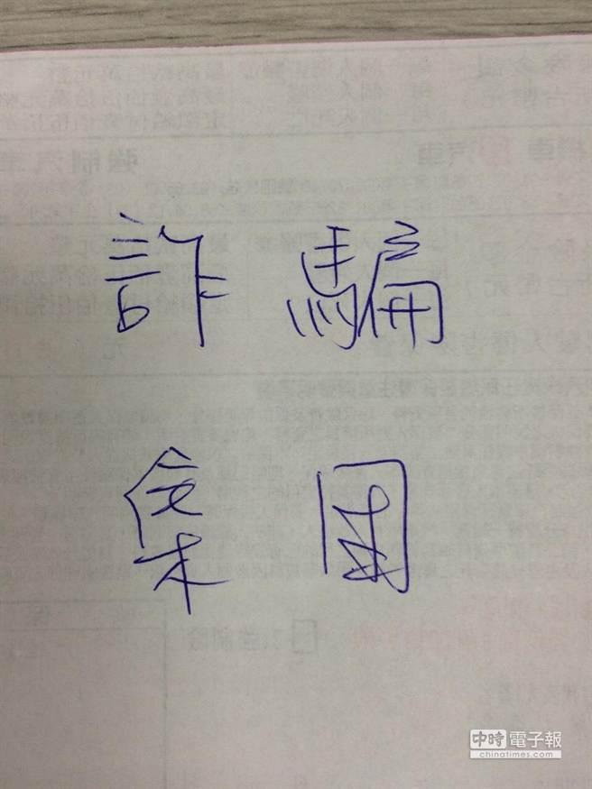 銀行員在紙條上寫了「詐騙集團」4字,成功阻止婦人遭詐。(胡欣男翻攝)