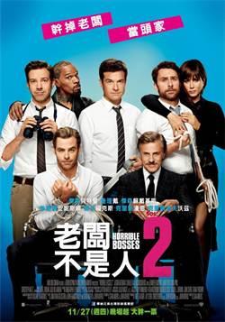 《老闆不是人2》電影贈票得獎名單
